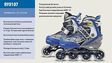 Ролики Extreme Motion M (35-38) Blue (RY0107)
